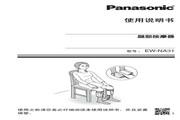 Panasonic 松下 EW-NA31 使用说明书