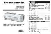 Panasonic 松下 EW-NK30 使用说明书
