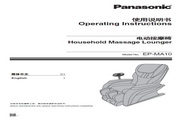 Panasonic 松下 EP-MA10 使用说明书
