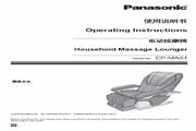 Panasonic 松下 EP-MA51 使用说明书
