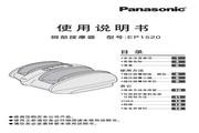 Panasonic 松下 EP1520 使用说明书
