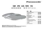 Panasonic 松下 EP1510 使用说明书