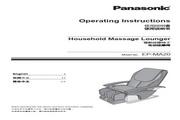 Panasonic 松下 EP-MA20 使用说明书
