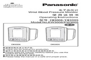 Panasonic 松下 EW3006 使用说明书