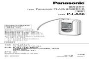 Panasonic 松下 PJ-A36 使用说明书