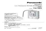 Panasonic 松下 TK7505 使用说明书