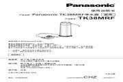 Panasonic 松下 TK38MRF 使用说明书