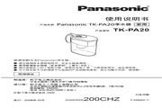 Panasonic 松下 TK-PA20 使用说明书