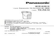 Panasonic 松下 TK-PA10 使用说明书