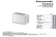 Panasonic 松下 F-VDG35C 使用说明书