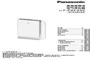 Panasonic 松下 F-PXF35C 使用说明书