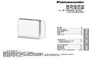 Panasonic 松下 F-PDF35C 使用说明书