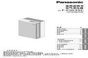 Panasonic 松下 F-PJD35C 使用说明书