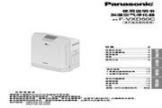 Panasonic 松下 F-VXD50C 使用说明书