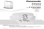 Panasonic 松下 F-PXC50C 使用说明书