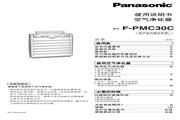 Panasonic 松下 F-PMC30C 使用说明书