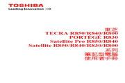 东芝 Tecra R800 说明书