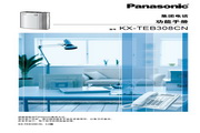 Panasonic 松下 KX-TEB308CN 使用说明书