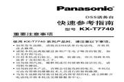 Panasonic 松下 KX-T7740CN 使用说明书