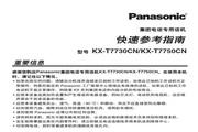 Panasonic 松下 KX-T7730CN 使用说明书