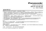 Panasonic 松下 KX-T7665CN 使用说明书