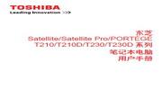 东芝Satellite Pro T230笔记本电脑使用说明书