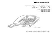 Panasonic 松下 KX-T7433 使用说明书