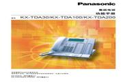 Panasonic 松下 KX-TDA30 使用说明书