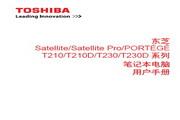 东芝Satellite Pro T210笔记本电脑使用说明书