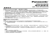Panasonic 松下 KX-NT265CN 使用说明书
