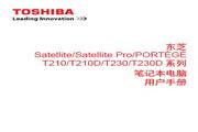 东芝Satellite T210笔记本电脑使用说明书