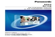 Panasonic 松下 KX-TDA600 使用说明书