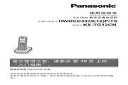 Panasonic 松下 KX-TG12CN 使用说明书