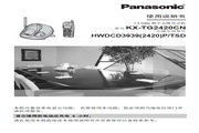 Panasonic 松下 KX-TG2420CN 使用说明书