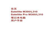 东芝 Satellite Pro M300 说明书