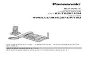Panasonic 松下 KX-TG2871CN 使用说明书