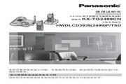 Panasonic 松下 KX-TG2499CN 使用说明书