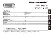 Panasonic 松下 CF-U1系列 使用说明书