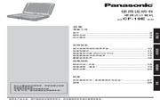 Panasonic 松下 CF-19E系列 使用说明书