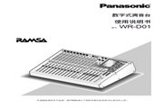 Panasonic 松下 WR-D01 使用说明书