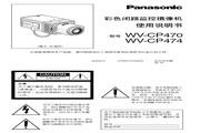 Panasonic 松下 WV-CP470 使用说明书