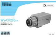 Panasonic 松下 WV-CP280系列 使用说明书
