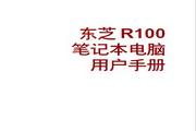 东芝 Portege R100 说明书