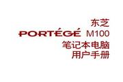 东芝 Portege M100 说明书