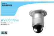 Panasonic 松下 WV-CS570 使用说明书