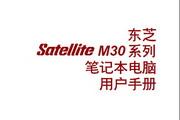 东芝 Satellite M30 说明书