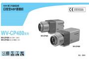 Panasonic 松下 WV-CP480 使用说明书