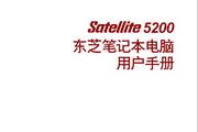 东芝 Satellite 5200-PS520Q 说明书