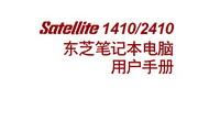 东芝 Satellite 2410 说明书