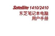 东芝 Satellite 1410 说明书